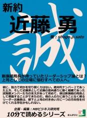 新約近藤勇 新撰組局長が持っていたリーダーシップ論とは?上司としての立場に悩むすべての人へ。
