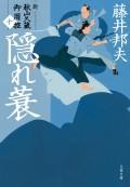 隠れ蓑 新・秋山久蔵御用控(十)