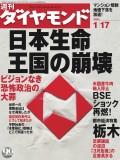 週刊ダイヤモンド 04年1月17日号