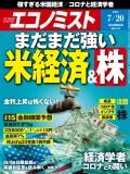 週刊エコノミスト2021年7/20号