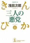 三人の悪党〜きんぴか(1)〜