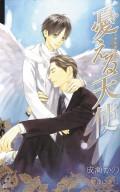 憂える天使〜アンジェロ〜【特別版】