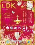 LDK (エル・ディー・ケー) 2021年 1月号
