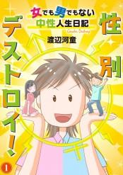 【期間限定価格】性別デストロイ!〜女でも男でもない中性人生日記〜1