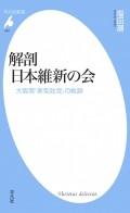 解剖 日本維新の会