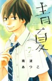 青夏 Ao−Natsu(7)