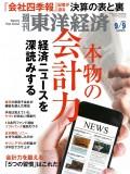 週刊東洋経済2017年9月9日号