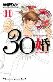 30婚 miso−com 30代彼氏なしでも幸せな結婚をする方法(11)