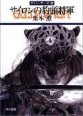 グイン・サーガ30 サイロンの豹頭将軍