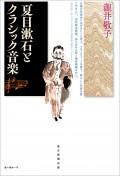 夏目漱石とクラシック音楽(毎日新聞出版)