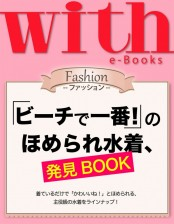with e-Books 「ビーチで一番!」のほめられ水着、発見BOOK