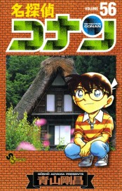 名探偵コナン 56
