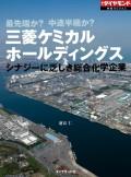 三菱ケミカルホールディングス シナジーに乏しき総合化学企業(週刊ダイヤモンド特集BOOKS Vol.387)