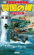 興国の楯 日米最終決戦!