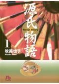 源氏物語 1