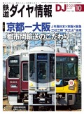 鉄道ダイヤ情報2020年10月号