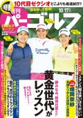週刊パーゴルフ 2017/10/17号