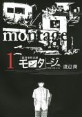 【期間限定価格】三億円事件奇譚 モンタージュ(1)