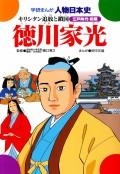 学研まんが人物日本史23 徳川家光