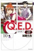 Q.E.D.iff ―証明終了―(10)