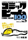 コミックビーム100 2018 Jun. Vol.9