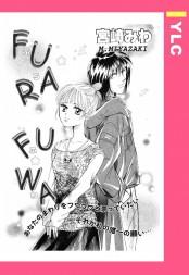 FURAFUWA 【単話売】