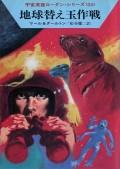 【期間限定価格】宇宙英雄ローダン・シリーズ 電子書籍版48 地球替え玉作戦