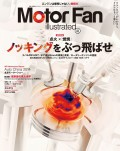 Motor Fan illustrated Vol.92
