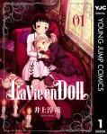 La Vie en Doll ラヴィアンドール 1