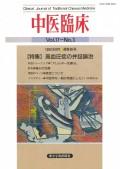 中医臨床[電子復刻版]通巻66号