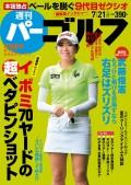 週刊パーゴルフ 2015/7/21号