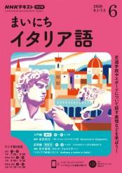 NHKラジオ まいにちイタリア語 2020年6月号