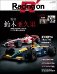Racing on No.511
