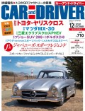 CAR and DRIVER 2020年12月号