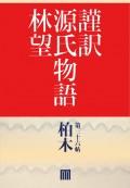 謹訳 源氏物語 第三十六帖 柏木(帖別分売)