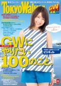 TokyoWalker東京ウォーカー 2015 No.8
