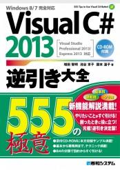 Visual C# 2013逆引き大全 555の極意