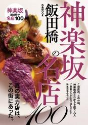 神楽坂の名店100