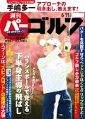 週刊パーゴルフ 2019/6/11号