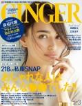 GINGER[ジンジャー] 2016年3月号