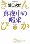 真夜中の喝采〜きんぴか(3)〜