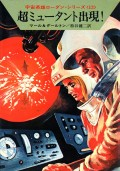 【期間限定価格】宇宙英雄ローダン・シリーズ 電子書籍版26 超ミュータント出現!