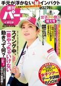 週刊パーゴルフ 2017/8/22・8/29号