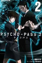 PSYCHO-PASS サイコパス 2(2)