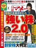 日経マネー2018年4月号