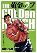 黄金のラフ 〜草太のスタンス〜 18