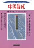 中医臨床[電子復刻版]通巻87号