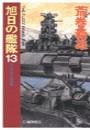 旭日の艦隊13 - マッキンダーの世界