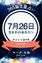 365誕生日占い〜7月26日生まれのあなたへ〜