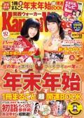KansaiWalker関西ウォーカー 2016 No.1
